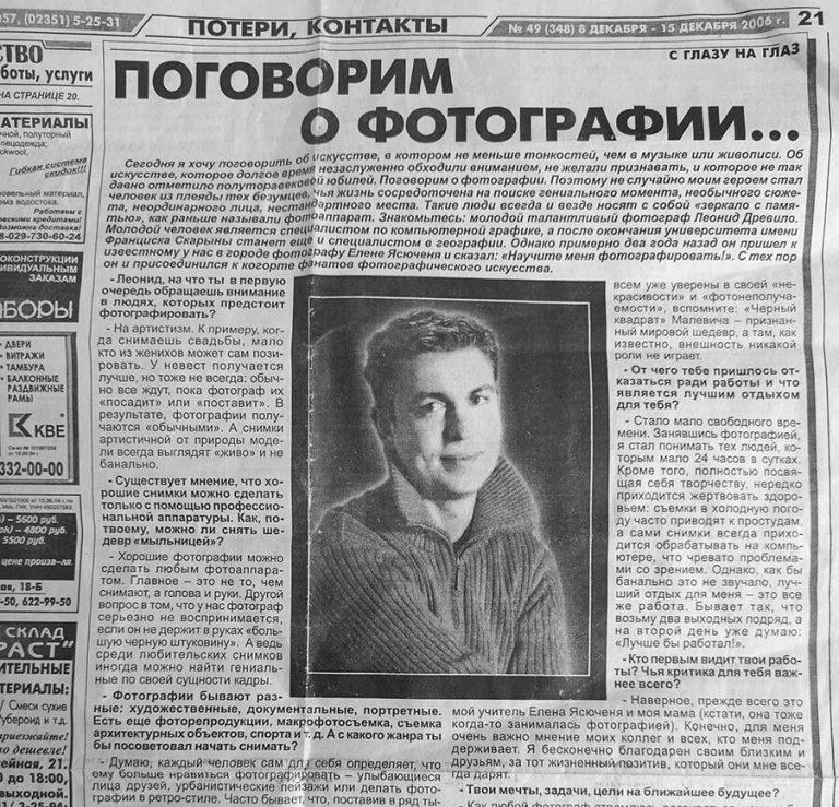 Интервью фотографа газете Своими глазами